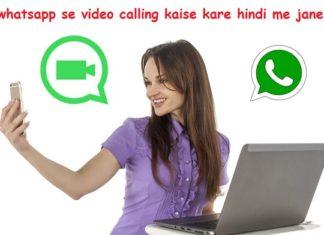 whatsapp se video call kaise kare hindi me jane