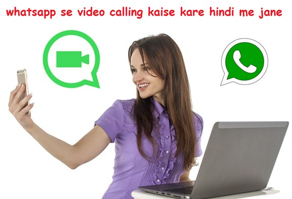 whatsapp se video call kaise kare hindi me jane