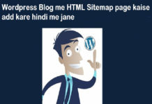 wordpress blog me html sitemap-page kaise banaye or add kare