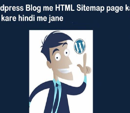wordpress blog me html sitemap-page kaise banaye or add kare