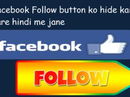 Facebook follow button ko hide kaise kare hindi me jane