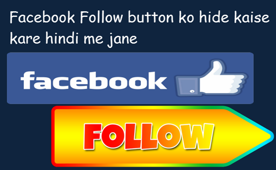 Facebook follow button ko hide kaise kare hindi me jane