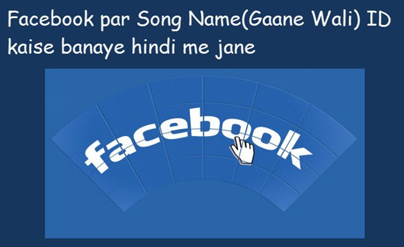facebook par gaane wali song name id kaise banaye hindi me jane