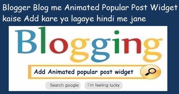 blog-me-animated-popular-post-widget-kaise-add-kare-ya-lagaye