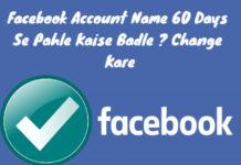 facebook account name 60-days-se pahle kaise change kare