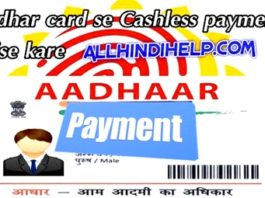 Aadhar-card-se-cashless-payment-kaise-kare-in-hindi