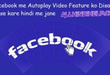 Facebook-me-autoplay-video-ko-kaise-roke-ya-band-ya-disable-kare-in-hindi