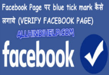 Facebook page par right blue tick mark kaise lagate hai hindi me jane