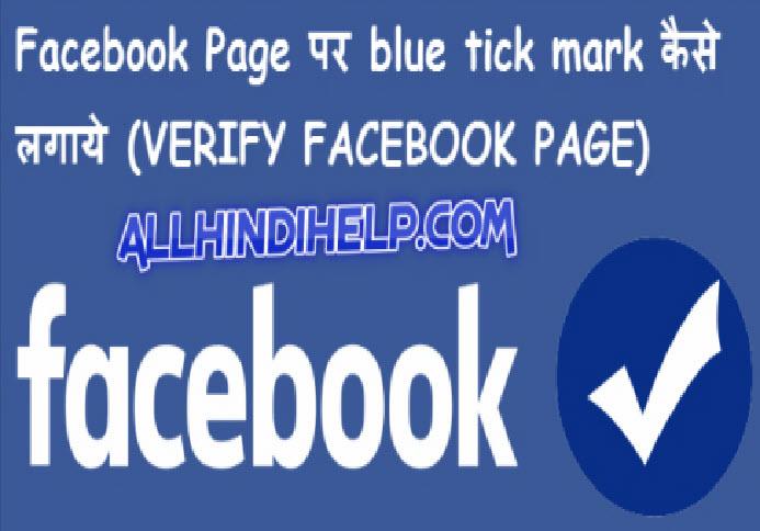 Facebook page par right blue tick mark kaise lagate hai hindi me jane