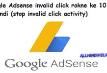 Google-adsense-invalid-click-rokne-ke-10-tips-in-hindi-stop-invalid-activity