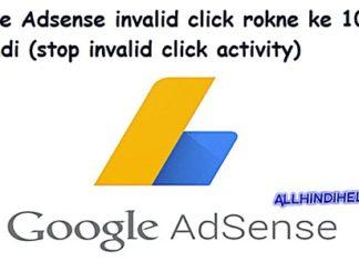 Google adsense invalid click rokne ke10-tips in hindi stop invalid activity