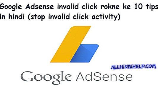 Google-adsense-invalid-click-rokne-ke-10-tips-in-hindi-stop-invalid-activity