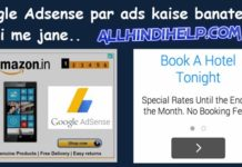 Google-adsense-par-ads-kaise-banaye-create-kare-hindi-me-jane