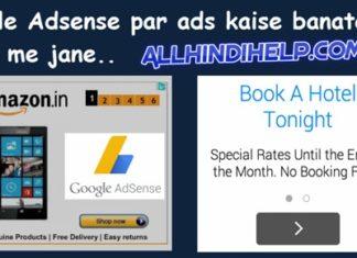 Google-adsense-par-ads-kaise-banaye-create-kare-hindi-me-jane