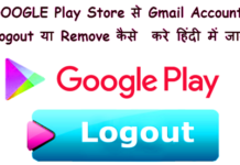 Google-play-store-se-gmail-account-kaise-logout-kare-remove-kare