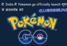 Today-14-dec-2016-pokemon-go-officially-launch-in-india-download-google-play-store