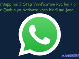 WhatsApp-me-2-step-verification-enable-karke-account-secure-kaise-kare-hindi