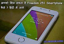 aapko mil sakta hai freedom 251 mobile kaise jane hindi me