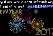 blog-me-new-year-2017-par-atishbaji-firework-widget-kaise-add-kare-lagaye-in-hindi