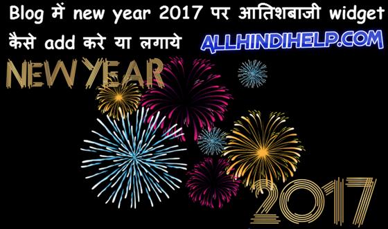 blog-me-new-year-2017-par-atishbaji-firework-widget-kaise-add-kare-lagaye-in-hindi