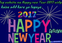 blog-website-me-happy-new-year-2017-widget-kaise-add-kare-ya-lagaye-in-hindi