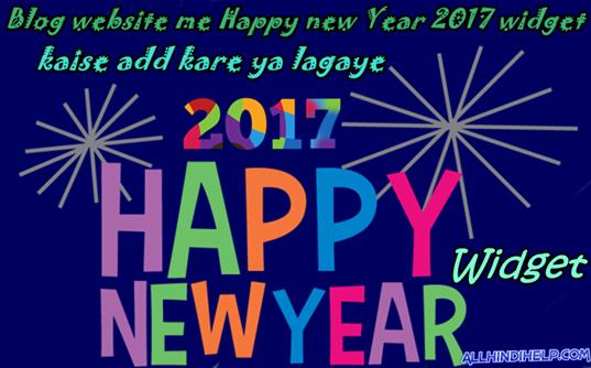 blog-website-me-happy-new-year-2017-widget-kaise-add-kare-ya-lagaye-in-hindi