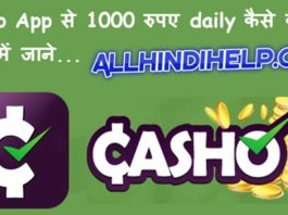 casho-app-1000-rupee-daily-kaise-earn-kare-kamaye-hindi-me-jane