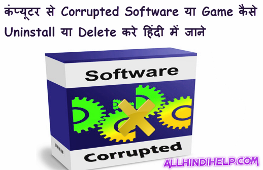 computer se corrupted software game kaise uninstall delete kare
