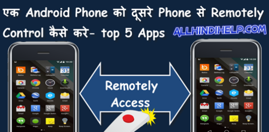 ek-android-phone-se-dusre-android-phone-ko-remotely-controil-kaise-kare-top-5-apps-in-hindi