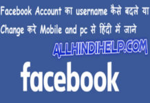 facebook account ka username kaise change kare