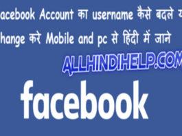 facebook account ka username kaise change kare