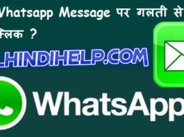 iss spam whatsapp message par galti se bhi na kare click