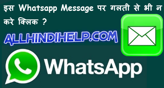 iss spam whatsapp message par galti se bhi na kare click