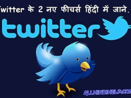 twitter-ke-2-new-launch-features-hindi-me-jane