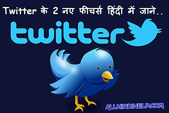 twitter-ke-2-new-launch-features-hindi-me-jane