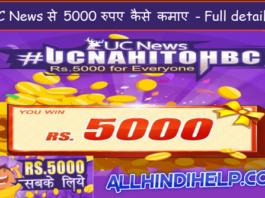 uc-news-se-5000-rupee-kaise-kamaye-puri-jankari-hindi-me
