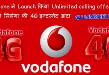 vodafone-ne-launch-kiya-unlimited-calling-offer-free-milega-4G-data-allhindihelp