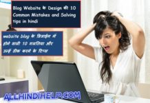 website-blog-ke-design-me-hone-wali-10-common-mistakes-and-solving-tips-in-hindi