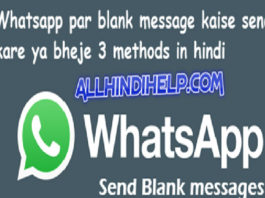whatsapp par blank message kaise send kare