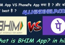 BHIM-app-vs-Phone-pay-kya-hai-or-sabse-best-konsa-hai
