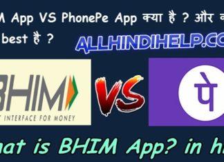 BHIM-app-vs-Phone-pay-kya-hai-or-sabse-best-konsa-hai