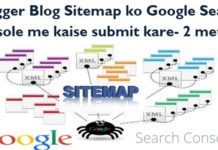 Blogger blog ke sitemap ko google search console me kaise submit kare 2-methods
