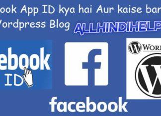 Facebook app id kya hai aur kaise banaye for wordpress