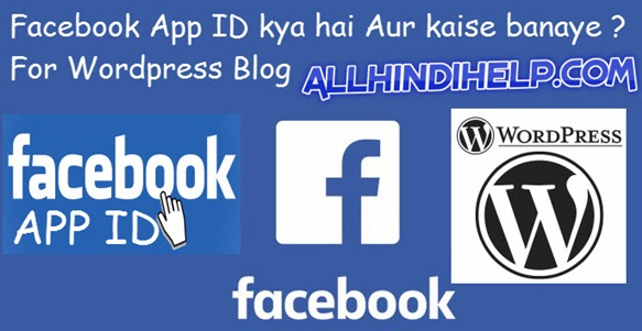 Facebook app id kya hai aur kaise banaye for wordpress