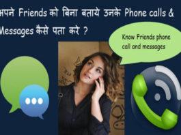 Kisi ko bina bataye uske phone calls and messages kaise pata kare