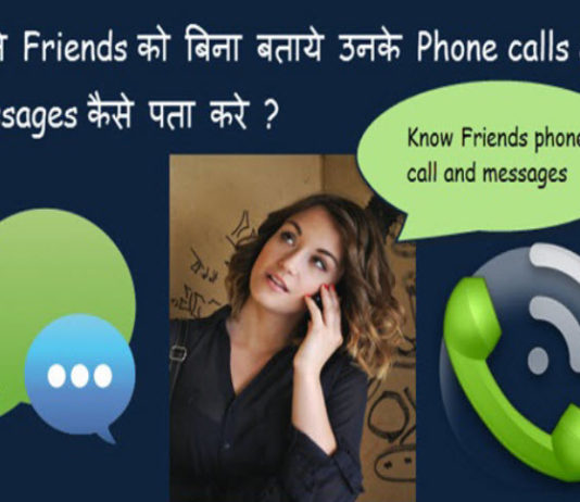 Kisi ko bina bataye uske phone calls and messages kaise pata kare