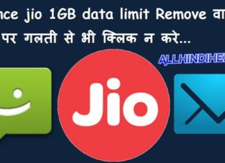 Reliance jio 1gb data limit wale iss message par galti se-bhi click na kare