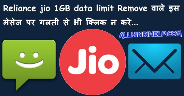 Reliance jio 1gb data limit wale iss message par galti se-bhi click na kare
