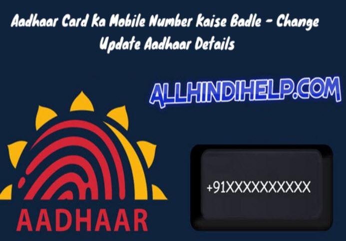 aadhaar card ka mobile number kaise badle change update aadhaar details