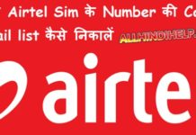 apne airtel sim ke number ki call detail list kaise nikale in hindi